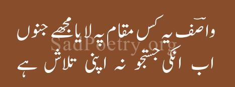 wasif-ali-wasif-poetry