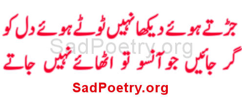 Sad Poetry About Life Sad Poetry In Urdu For Girls Pics In English For