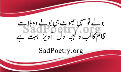 zalim poetry