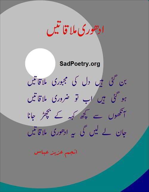 4-line-poetry-urdu