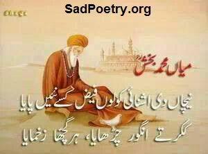 Mian-Muhammad-Baksh