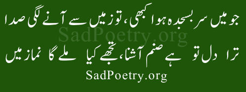 allama iqbal poetry and sms sad poetry org   page 2
