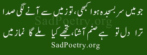 allama-iqbal-urdu-poetry
