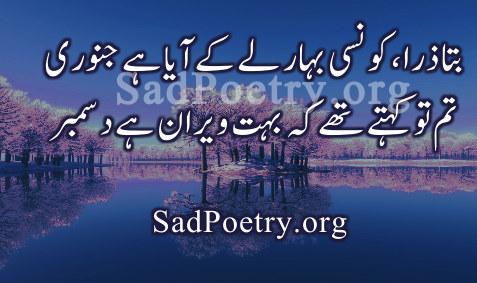 december-poetry urdu designed