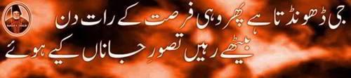ghalib-poetry1