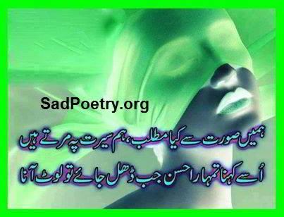husn-poetry