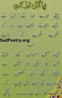 pagal-larki-wasi-shah-poetry