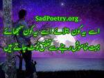 Taluq Tot Jate Hain
