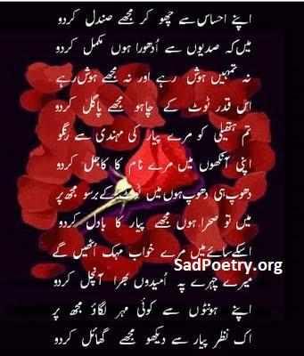 wasi-shah-ghazal1