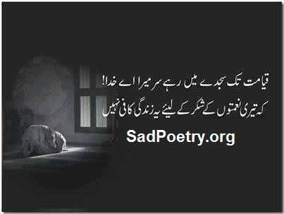 Islamic Poetry and SMS | Sad Poetry org