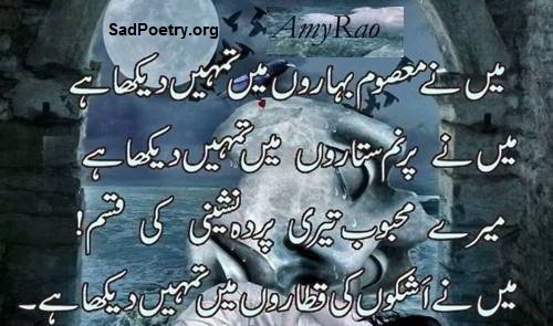 4-line-poetry-in-urdu1