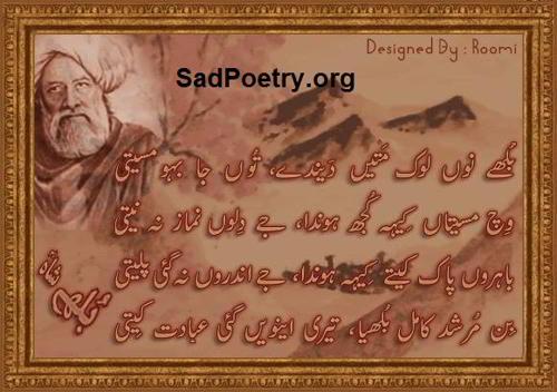 bulleh-shah-punjabi-poetry