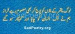 Masoom Rahe Faraz…