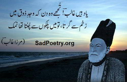ghalib-poetry