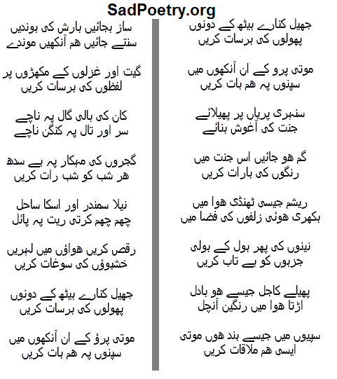 ghazal-poetry