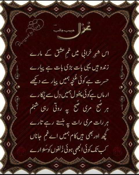 Bari Baat Hai Pyare By Habib Jalib