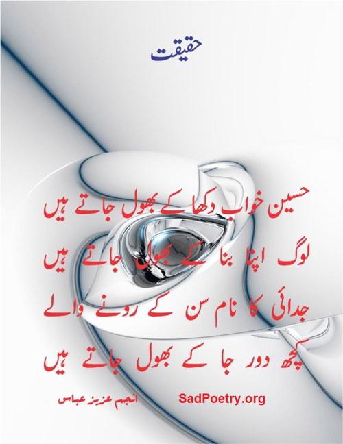 haseen-khawb