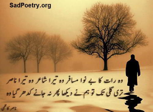 nasir-kazmi-poetry-2-line