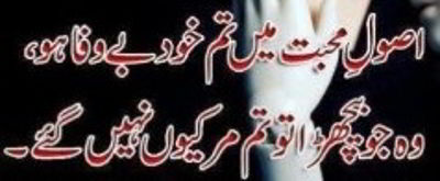 urdu-sad-poetry-sms