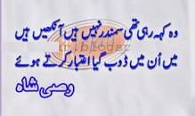 wasi-shah-poetry-urdu