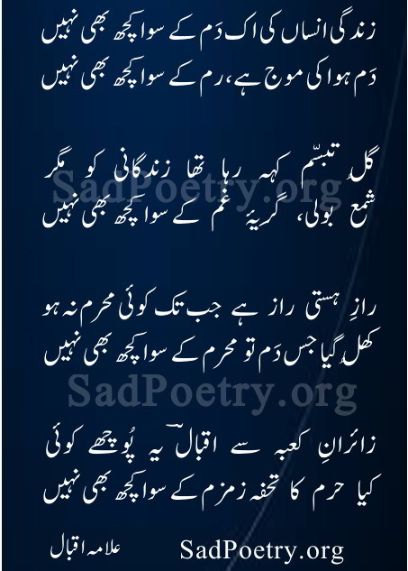 Kuch Bi Nahi By Iqbal