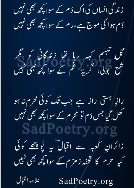 Kuch Bi Nahi By Allama Iqbal