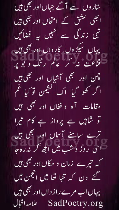 allama-iqbal-ghazal