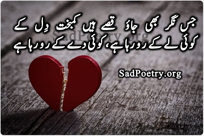 dil-urdu-sad-poetry