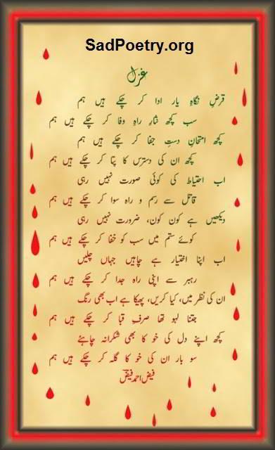 faiz-ahmed-faiz-ghazal