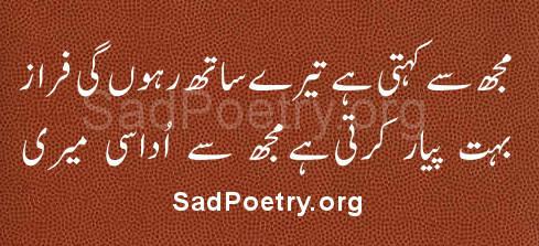 faraz-udas-poetry1