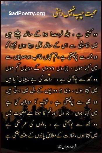 farhat-abbas-poetry