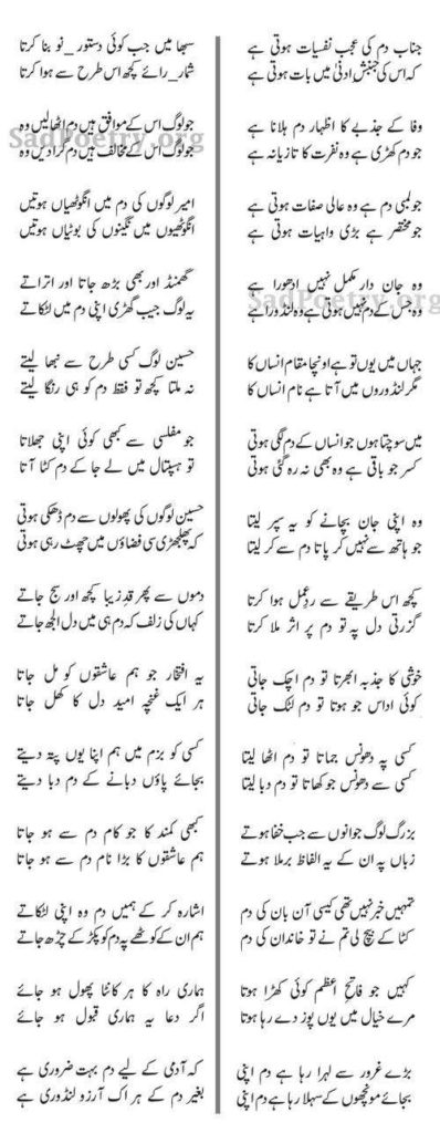 funny-urdu-poetry