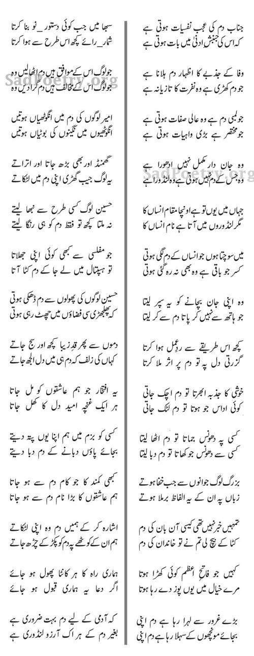 funny-urdu-poetry