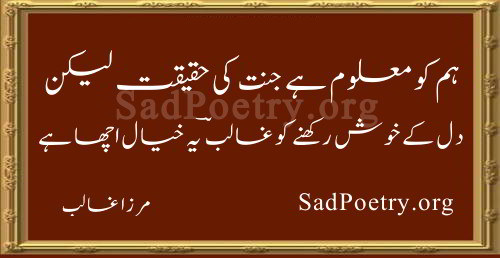 ghalib-2-line-urdu-shayari