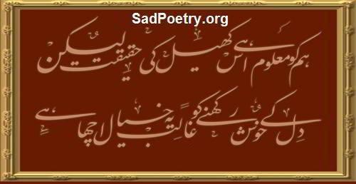 ghalib-2-line-urdu