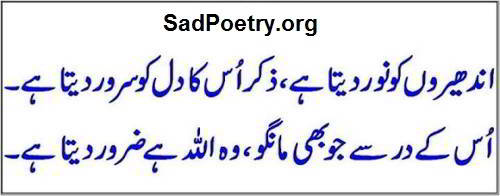 islamic-urdu-poetry