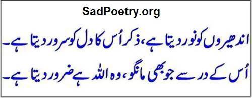 islamic-urdu-poetry