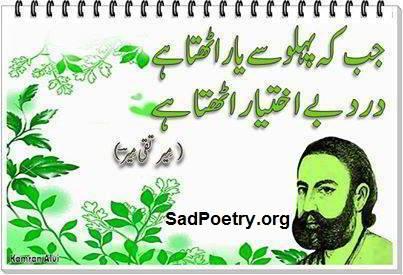 mir-poetry