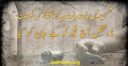 mohsin-naqvi-poetry