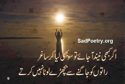 neend-poetry