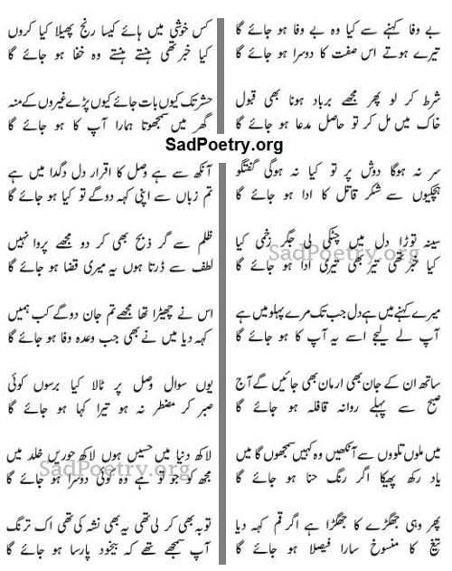 urdu-poetry-nice