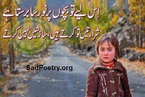 bachon par poetry