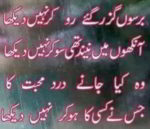 Dard Mohabat Ka