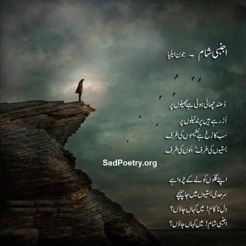 jon-elia-poetry