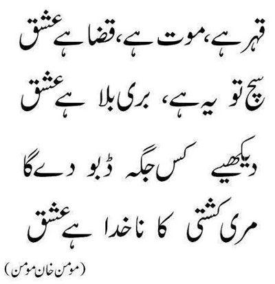 momin-khan-momin-poetry