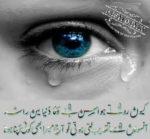 Aansoo Se Taqdeer Badalni Hoti