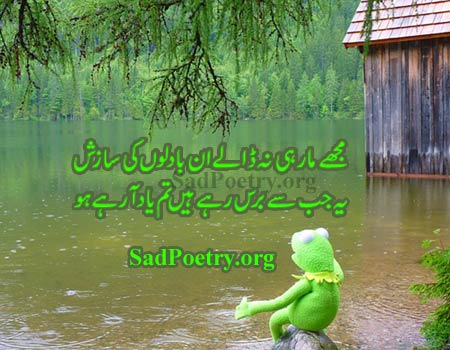 barish-poetry