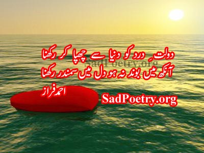 faraz-poetry