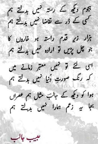 habib-jalib-poetry