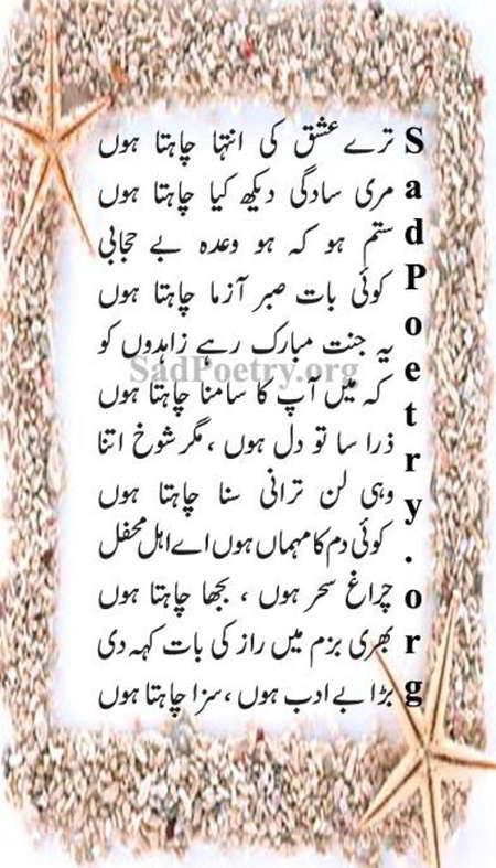 Tere Ishq Ki Inteha Chahta Hoon By Allama Iqbal